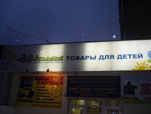 ремонт светового короба