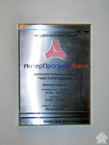 табличка из полированной стали