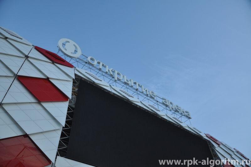 крышная установка открытие арена