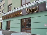 объемная металлическая буква ресторана
