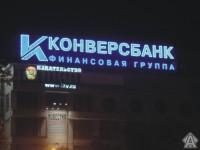 крышная установка конверсбанк на пушкинской площади