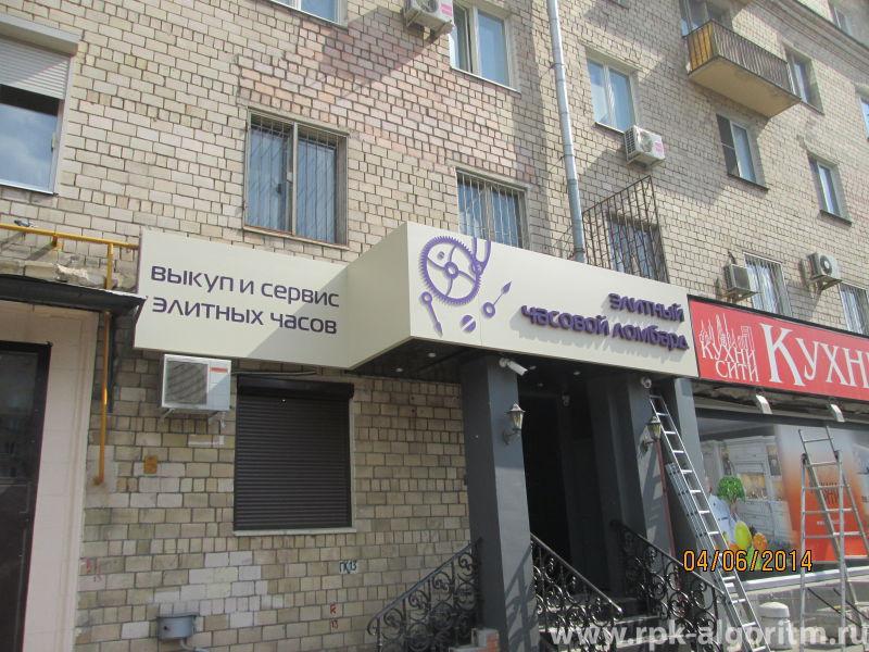 Проспекте на ленинском адрес часов ломбард скарбнычка ломбард